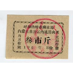 呼和浩特市通用肉票,3斤(se77774208)_7788舊貨商城__七七八八商品交易平臺(7788.com)