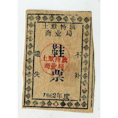 1962年內蒙古土默特旗商業局鞋票(se78026091)_7788舊貨商城__七七八八商品交易平臺(7788.com)