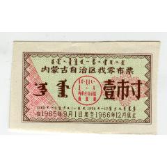 1965~1966年內蒙古找零布票,1寸(se78026085)_7788舊貨商城__七七八八商品交易平臺(7788.com)