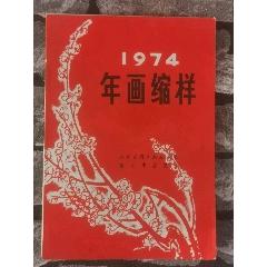 1974年人民美術出版社出版新華書店發行的年畫縮樣一本,共13張,題材好有(延安(se77782432)_7788舊貨商城__七七八八商品交易平臺(7788.com)