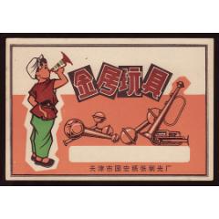 金屬玩具(se77783354)_7788舊貨商城__七七八八商品交易平臺(7788.com)