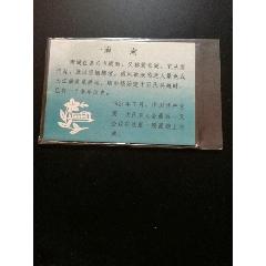 【全網首見真正原裝全套】1988年歷卡-南湖全套五枚全-嘉興市(se77788027)_7788舊貨商城__七七八八商品交易平臺(7788.com)