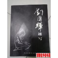 劉國輝速寫(se77790111)_7788舊貨商城__七七八八商品交易平臺(7788.com)