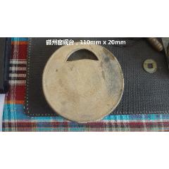 磁州窯鼓釘硯(se77795471)_7788舊貨商城__七七八八商品交易平臺(7788.com)