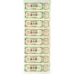 73年安徽省棉花票壹人份(8枚聯)(se77798676)_7788舊貨商城__七七八八商品交易平臺(7788.com)