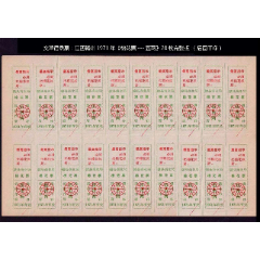 文革語錄票:江西贛州1971年《棉花票---五兩》20枚完整版:(后面干凈)(se77824981)_7788舊貨商城__七七八八商品交易平臺(7788.com)