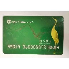 國壽鶴卡(se77800943)_7788舊貨商城__七七八八商品交易平臺(7788.com)