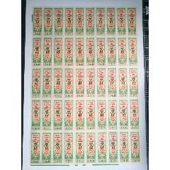 遼寧69年棉花票一版(se77799304)_7788舊貨商城__七七八八商品交易平臺(7788.com)