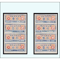 江西1984年《棉花票》兩個四方聯(8枚)合計價:稀缺品種,后面干凈。(se77810736)_7788舊貨商城__七七八八商品交易平臺(7788.com)