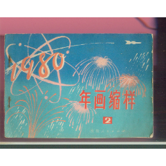安徽人民-年畫縮陽1980-2(se77814131)_7788舊貨商城__七七八八商品交易平臺(7788.com)