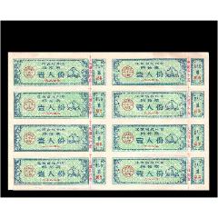江西1984年《棉花票---壹人份》八枚一小版:品相漂亮。后面干凈。(se77814937)_7788舊貨商城__七七八八商品交易平臺(7788.com)