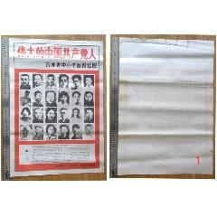 偉大的中國共產黨人(se77815971)_7788舊貨商城__七七八八商品交易平臺(7788.com)