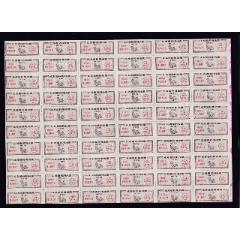 1972年江蘇省民用線票60枚1版,語錄票(se77816023)_7788舊貨商城__七七八八商品交易平臺(7788.com)