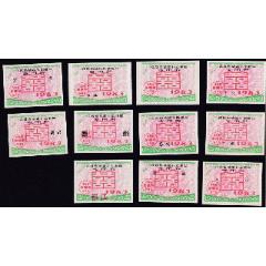 1983年江蘇省結婚補助棉胎專用票加字地名不同共11枚合售(se77816739)_7788舊貨商城__七七八八商品交易平臺(7788.com)