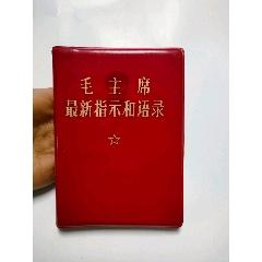 毛主席最新指示和語錄,60開,1968年(se77824193)_7788舊貨商城__七七八八商品交易平臺(7788.com)