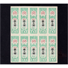 江西贛州市1983年《棉花票---壹人份》10枚一版:品相漂亮。后面干凈。(se77824356)_7788舊貨商城__七七八八商品交易平臺(7788.com)