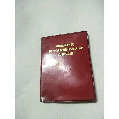 文件匯編(se77827628)_7788舊貨商城__七七八八商品交易平臺(7788.com)