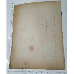 早期-------(南京金陵大學)聘請。。(有陳裕光印章)。。(se77828237)_7788舊貨商城__七七八八商品交易平臺(7788.com)