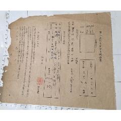 早期----(國立南京大學學生保證書。(se77828375)_7788舊貨商城__七七八八商品交易平臺(7788.com)