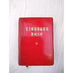 毛主席的革命的路線勝利萬歲(se77828987)_7788舊貨商城__七七八八商品交易平臺(7788.com)