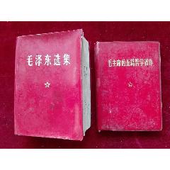 毛澤東選集.毛主席的五篇哲學著作2本合售(se77832327)_7788舊貨商城__七七八八商品交易平臺(7788.com)