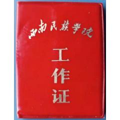 西南民族學院工作證1本(僅供收藏)(se77838351)_7788舊貨商城__七七八八商品交易平臺(7788.com)
