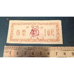 吉林省僑匯供應----布票。1尺的(se77838556)_7788舊貨商城__七七八八商品交易平臺(7788.com)