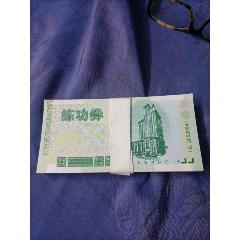 上海印鈔廠練功券(se77839031)_7788舊貨商城__七七八八商品交易平臺(7788.com)