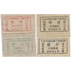 太原市糕點餅干購買證60年(se77841463)_7788舊貨商城__七七八八商品交易平臺(7788.com)