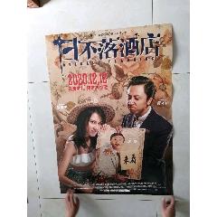 日不落酒店(se77841502)_7788舊貨商城__七七八八商品交易平臺(7788.com)