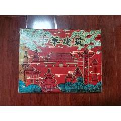 中華建筑積木(se77842056)_7788舊貨商城__七七八八商品交易平臺(7788.com)