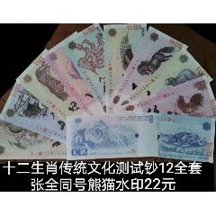 新品種--傳統生肖文化測試鈔12全(熊貓水?。?se77842646)_7788舊貨商城__七七八八商品交易平臺(7788.com)