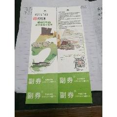 合肥五號線地鐵試乘票(se77845734)_7788舊貨商城__七七八八商品交易平臺(7788.com)