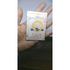 鐮刀鋤頭徽章,52年社員證,這個徽章很奇怪(se77845969)_7788舊貨商城__七七八八商品交易平臺(7788.com)