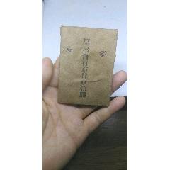 六十年代,自行車行車證(se77845982)_7788舊貨商城__七七八八商品交易平臺(7788.com)