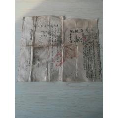抗戰文獻,臨時買契紙(se77846646)_7788舊貨商城__七七八八商品交易平臺(7788.com)