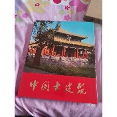 中國古建筑(se77848236)_7788舊貨商城__七七八八商品交易平臺(7788.com)