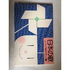 日本之歌紀念郵票冊,第一集至第九集全套(se77851635)_7788舊貨商城__七七八八商品交易平臺(7788.com)