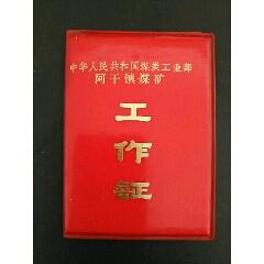 阿干鎮煤礦工作證(se77854336)_7788舊貨商城__七七八八商品交易平臺(7788.com)