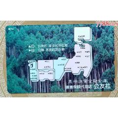 日本保險卡1枚(se77855149)_7788舊貨商城__七七八八商品交易平臺(7788.com)