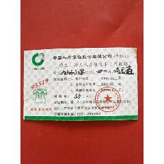 學生保險卡(se77855697)_7788舊貨商城__七七八八商品交易平臺(7788.com)