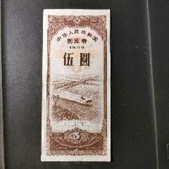 1984年國庫券5元原票(se77860946)_7788舊貨商城__七七八八商品交易平臺(7788.com)