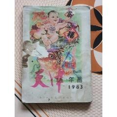 收到天津1983年畫一本,超厚本104張年畫,各式各樣的都有,滿滿的回憶仿佛回到(se77861715)_7788舊貨商城__七七八八商品交易平臺(7788.com)