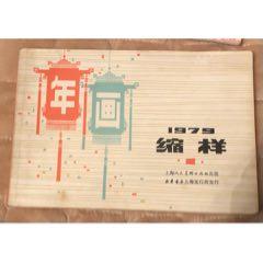 1979年畫縮樣2本(se77861926)_7788舊貨商城__七七八八商品交易平臺(7788.com)