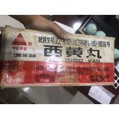 西黃丸(se77863853)_7788舊貨商城__七七八八商品交易平臺(7788.com)
