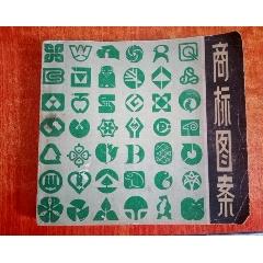 商品圖案(se77867793)_7788舊貨商城__七七八八商品交易平臺(7788.com)