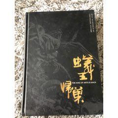 蟻王歸巢(se77875128)_7788舊貨商城__七七八八商品交易平臺(7788.com)
