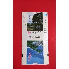1986年日本觀光紀念標(se78119910)_7788舊貨商城__七七八八商品交易平臺(7788.com)