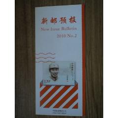 2010年《新郵預報》(se77885233)_7788舊貨商城__七七八八商品交易平臺(7788.com)