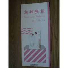 2010年《新郵預報》(se77885240)_7788舊貨商城__七七八八商品交易平臺(7788.com)